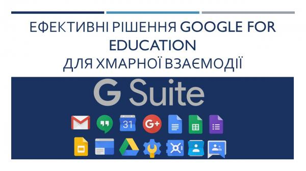 /Files/images/Ефективні рішення Google for Education.jpg